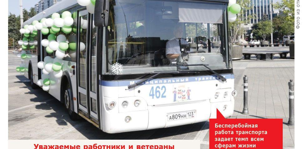День работника автомобильного и городского пассажирского транспорта-28 октября 2018 года