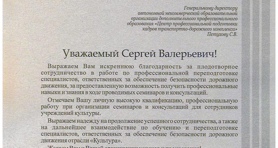 Благодарственное письмо от Министерства культуры краснодарского края