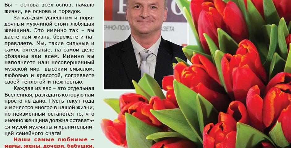 Поздравление с 8 марта руководителя ЧУ ОДПО «Учебный центр ПиК»