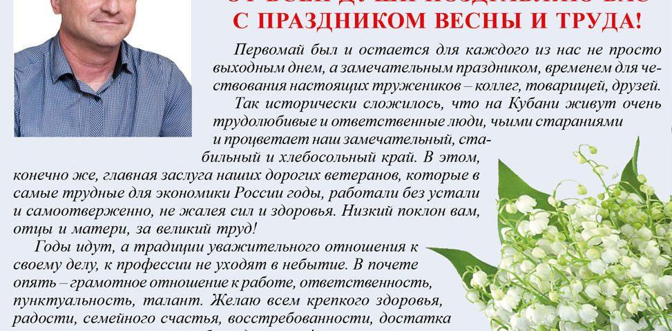 Изображение к Поздравлению жителей краснодарского края с 1 мая 2019 года от ЧУ ОДПО «Учебный центр ПиК»