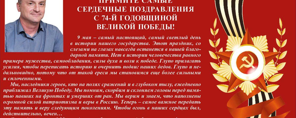 Изображение к Поздравлению жителей краснодарского края с праздником 9 мая 2019 года от ЧУ ОДПО «Учебный центр ПиК»