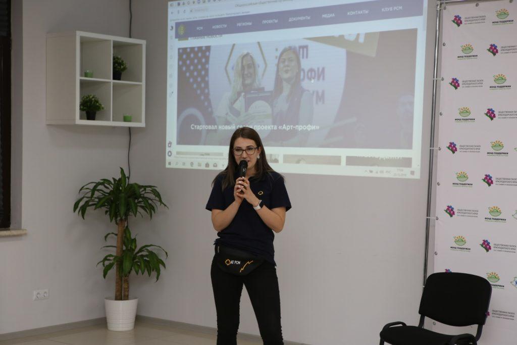 Кадровая школа Союза молодежи начала стартовала в Краснодаре
