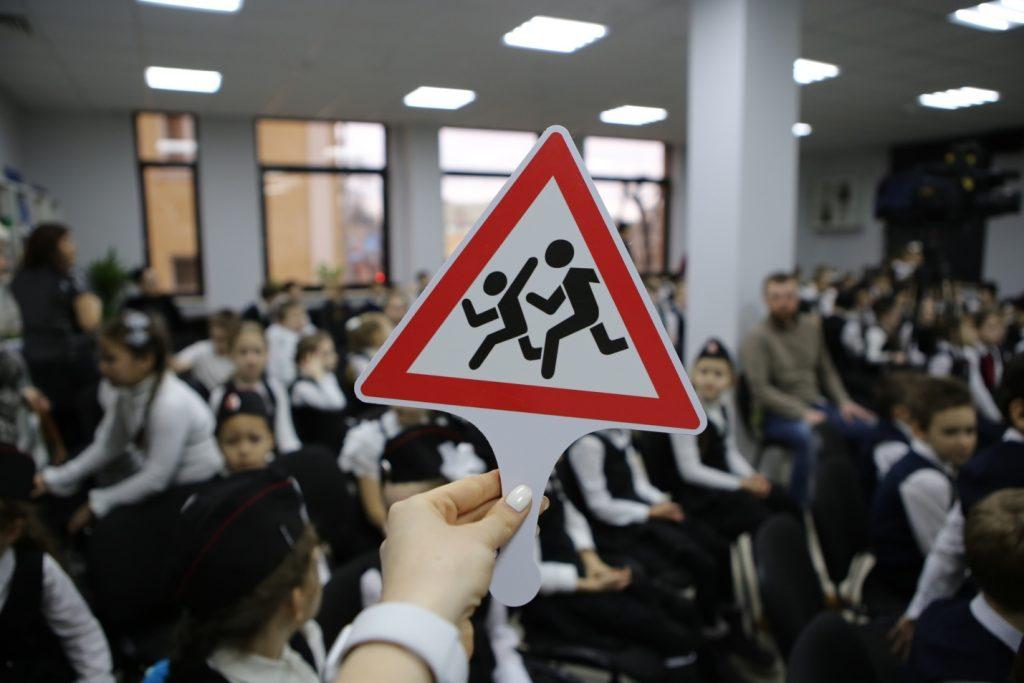 Школа «Знаток безопасности» провела первый урок