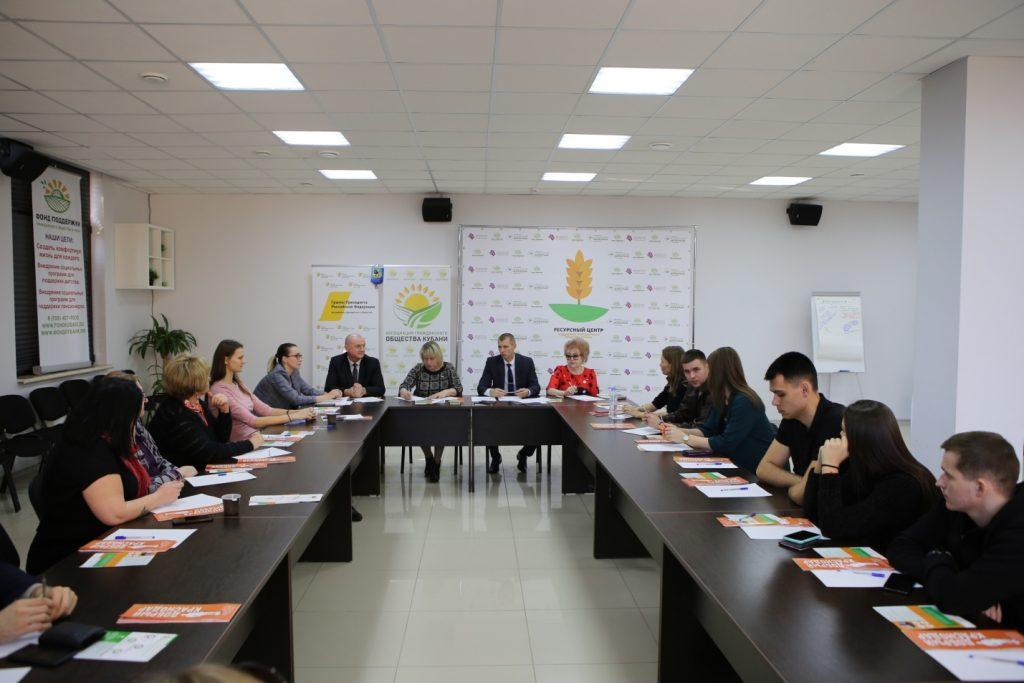 Круглый стол с участием общественности состоялся в Краснодаре