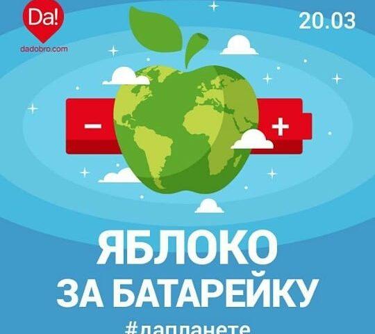 Экологическая акция- Яблоко за батарейку