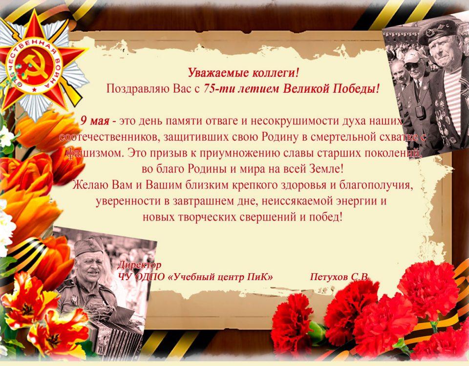 Поздравление с 75-летием Великой Победы