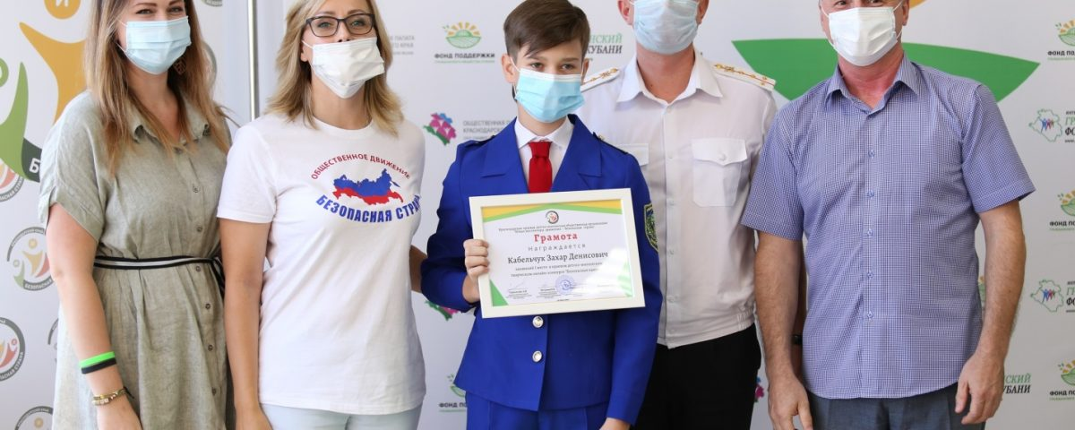 Церемония награждения  победителей онлайн-конкурса «Безопасные каникулы» состоялась в Краснодаре
